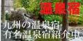 温泉宿ナビ